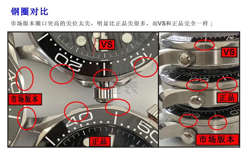 VS厂欧米茄海马300与正品对比评测以如何分辨-第28张