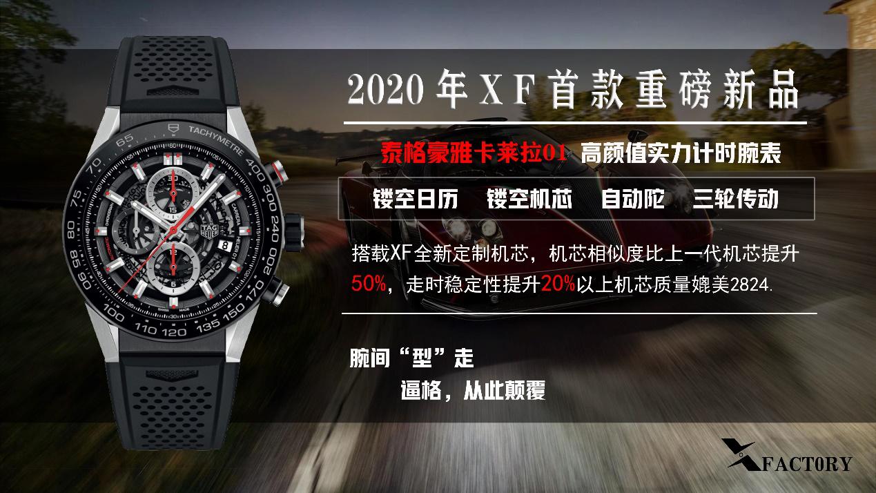 XF厂泰格豪雅卡莱拉01对比正品评测