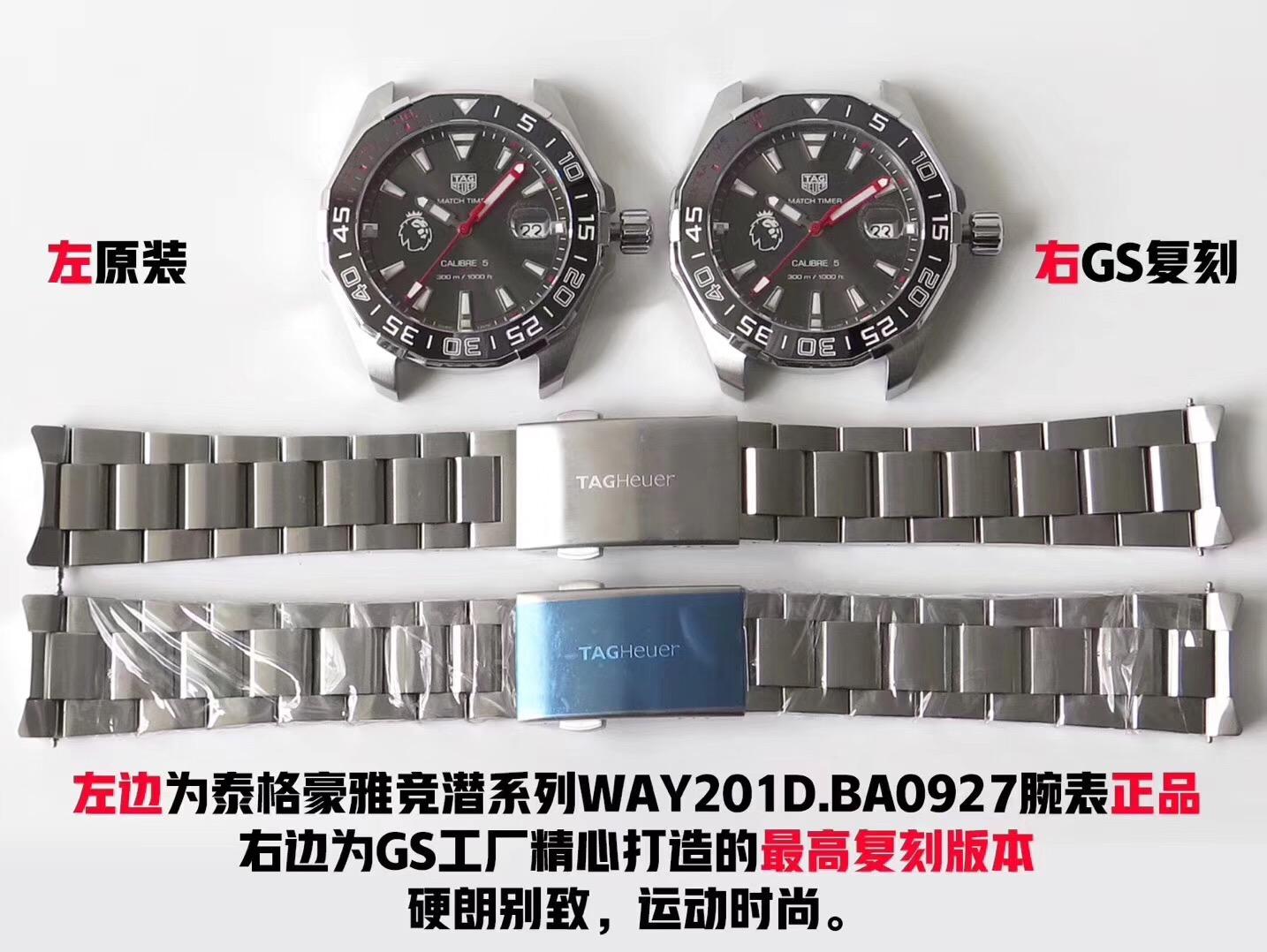 <b>GS厂泰格豪雅竞潜英超/中超联赛特别版对比正品</b>